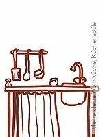 Tapete: Meine kleine Wohnküche, Küchenspüle